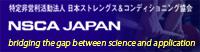 特定非営利活動法人 NSCAジャパン